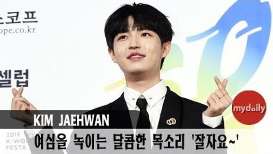 [김재환:KIM JAE HWAN] '여심을 녹이는 달콤한 목소리'