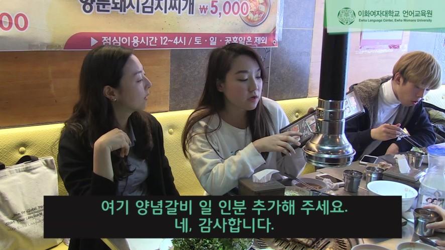[Nói tiếng Hàn như người Hàn] 생활 속에 쓰는 표현 / Biểu hiện dùng trong đời sống hằng ngày.출처:이화여자대학교 언어교육원