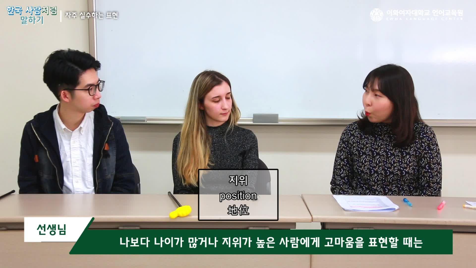 [Nói tiếng Hàn như người Hàn] 알쏭달쏭 한국어 / 3편: 자주 실수하는 표현. 출처: 이화여자대학교 언어교육원