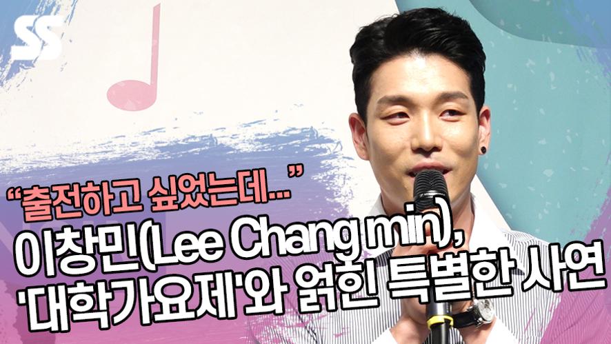 이창민(Lee Chang min), '대학가요제'와 얽힌 특별한 사연 공개 ('2019 대학가요제' 기자회견)