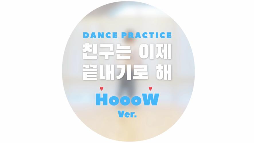 HoooW(호우) '친구는 이제 끝내기로 해' Dance Practice