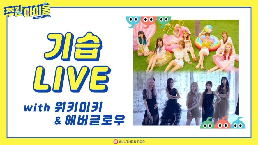 [주간아이돌] 기습 LIVE with 위키미키(WekiMeki)&에버글로우(EVERGLOW)