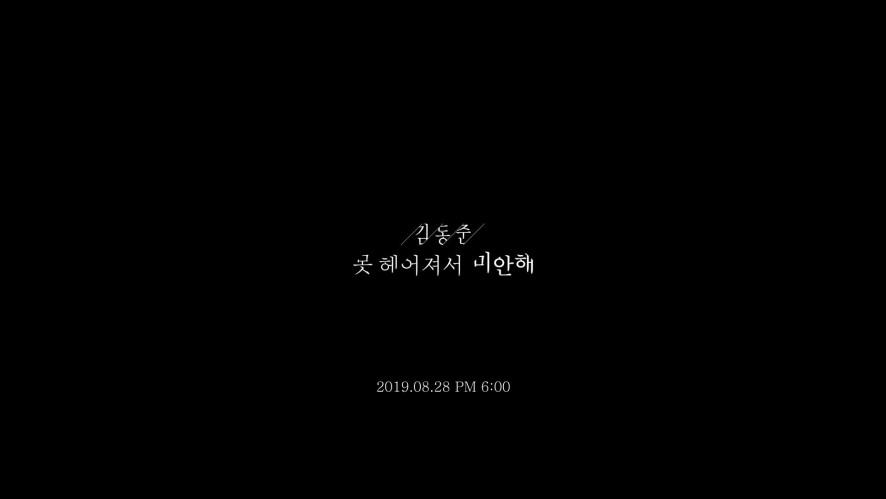 [김동준] '못 헤어져서 미안해' OFFICIAL TEASER