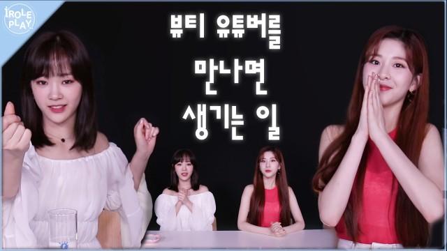 [아이롤플레이 시즌2] '공원소녀GWSN' 가 300만 구독자의 유튜버를!!???