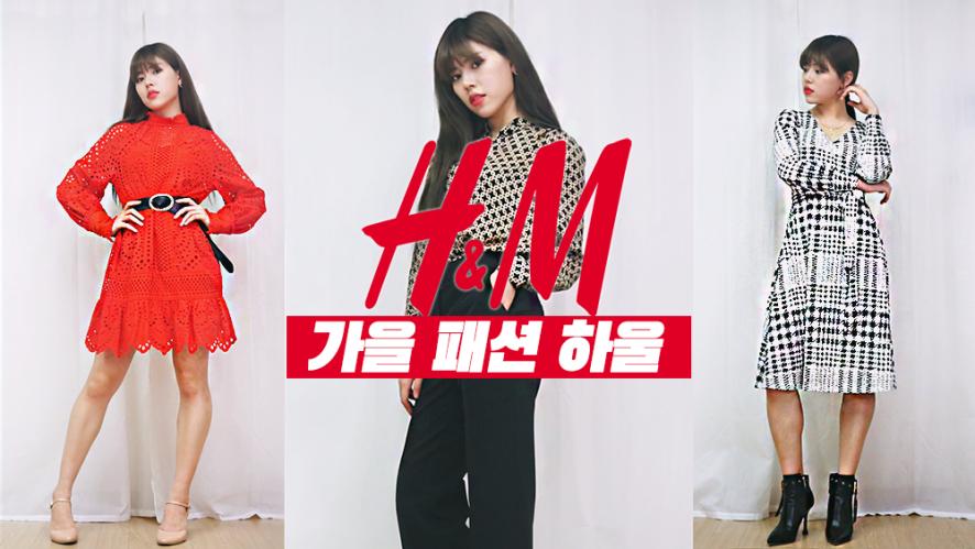 패턴 가을 옷 장만! H&M 가을 패션 하울 Autumn Fashion Haul