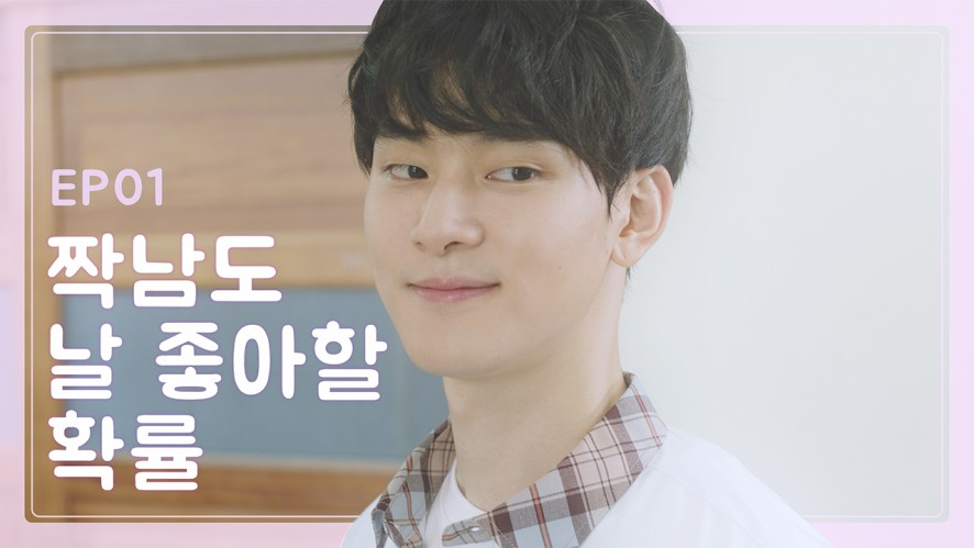 The possibility of your crush liking you back [The Witch Shop] - PILOT EP.01