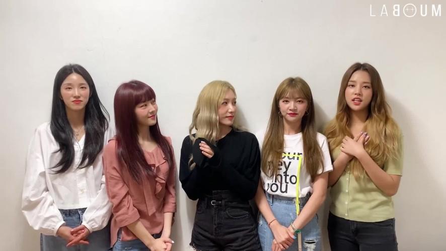 라붐(LABOUM) 데뷔 5주년 기념 메시지