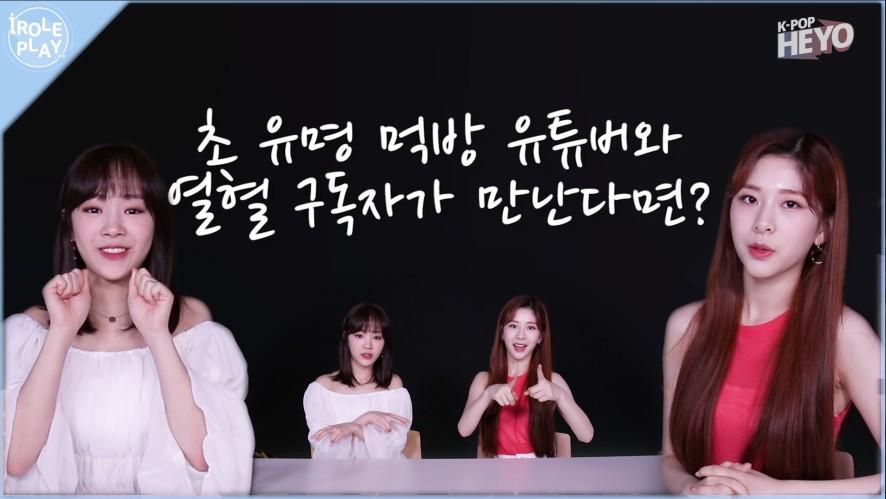 [아이롤플레이 시즌2] '공원소녀GWSN' 가 100만 먹방 유튜버라고!!???