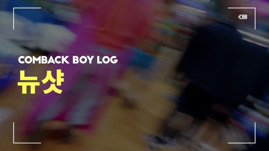 [BOYLOG] THE BOYZ COMEBACK BOYLOG 뉴샷