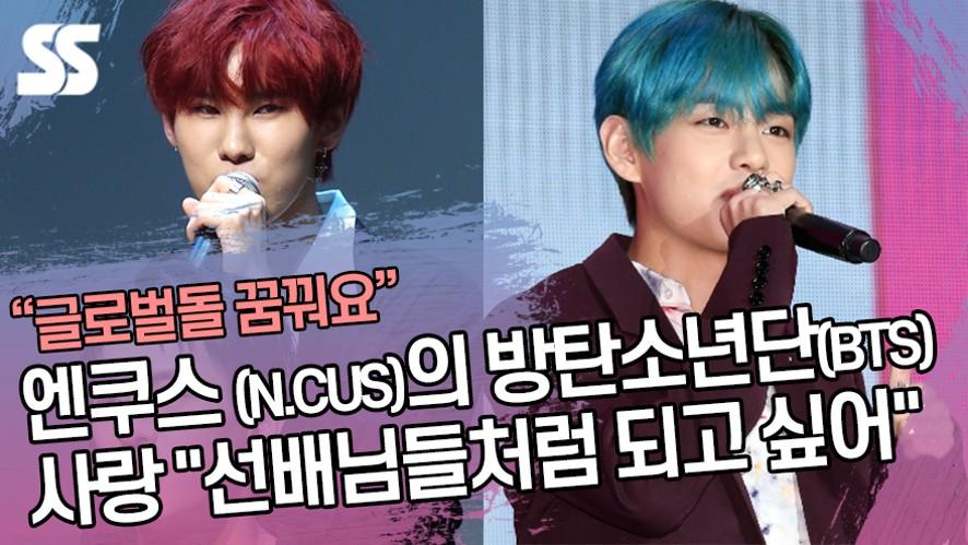 """엔쿠스 (N.CUS)의 방탄소년단(BTS) 사랑 """"선배님들처럼 되고 싶어"""""""