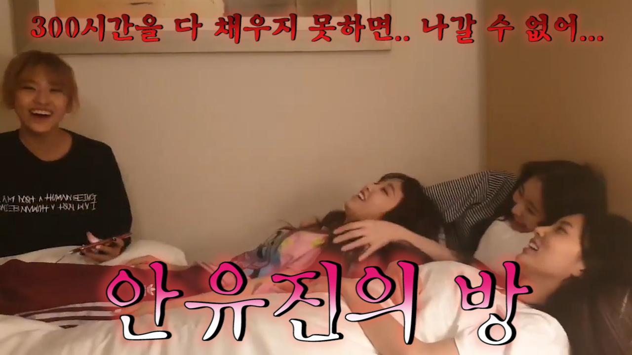[IZ*ONE] 2019년 늦여름을 강타할 웰메이트 호러 방탈출(?) <안유진의 방> (99line's so high tension in yujin's room)