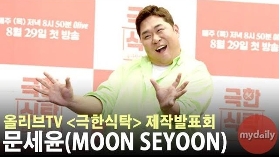 """[문세윤:Moon Seyoon] """"아내 생일에 미역국 밑에 현금…아내가 울더라"""""""