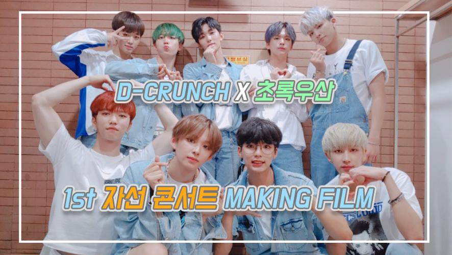 D-CRUNCH(디크런치) x 초록우산 1st 자선 콘서트 MAKING FILM