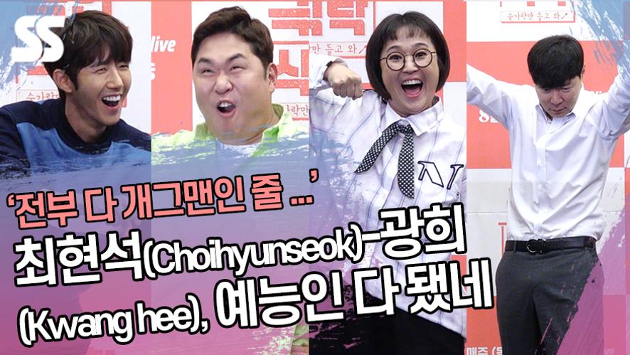 최현석(Choihyunseok) 셰프-광희(Kwang hee), 예능인 다 됐네 ('극한식탁' 포토타임)