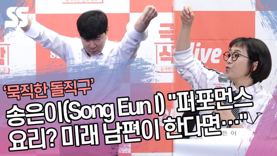 """송은이(Song Eun I) """"최현석 셰프 퍼포먼스 요리? 미래 남편이 한다면…"""" 돌직구 ('극한식탁'"""