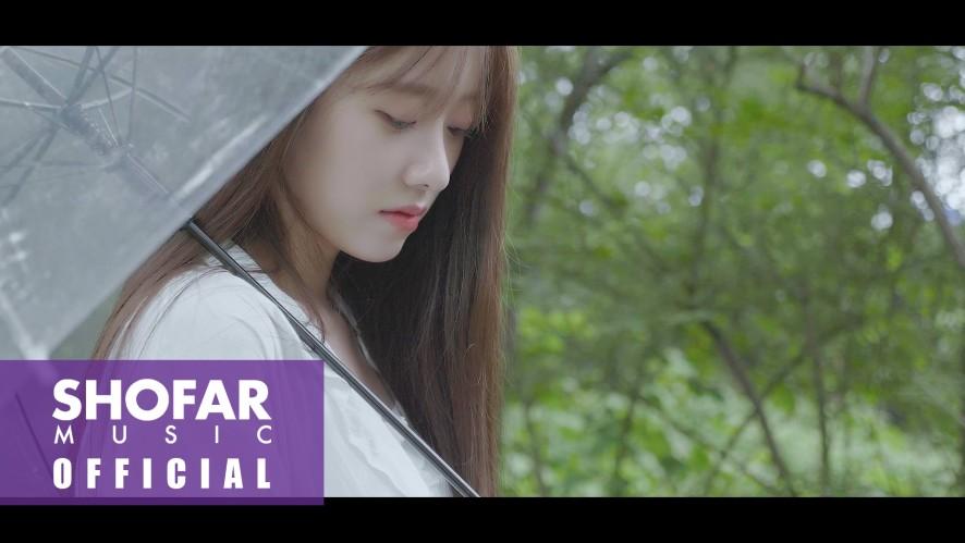 [보라미유 - Single Album '식혀줘' Song Teaser]