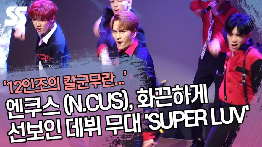 엔쿠스 (N.CUS), 화끈하게 선보인 데뷔 무대 'SUPER LUV'