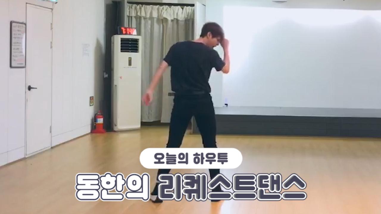 [V PICK! HOW TO in V] 김동한의 리퀘스트댄스🕺 (HOW TO DANCE Kim Dong Han's Request dance)
