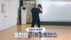 [V PICK! HOW TO in V] 김동한의 리퀘스트댄스🕺 (HOW TO DANCE Kim Dong Han's Request dance)