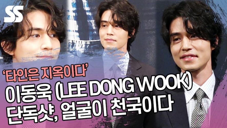 이동욱 (LEE DONG WOOK) 단독샷, 얼굴이 천국이다 ('타인은 지옥이다' 제작발표회)
