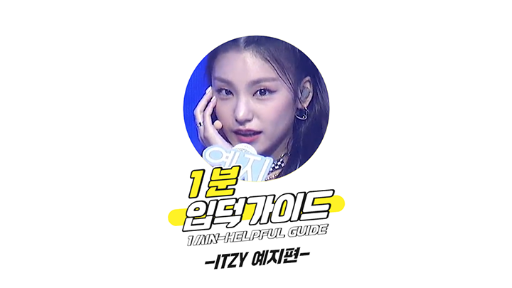 [V PICK! 1분 입덕가이드] ITZY 예지 편 (1min-Helpful Guide to ITZY YEJI)