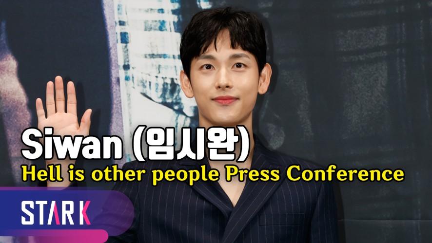 '타인은 지옥이다' 임시완, 제대 후 복귀작 선택 이유는? (Siwan, 'Hell is other people' Press Conference)