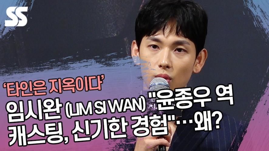 """임시완 (LIM SI WAN) """"윤종우 역 캐스팅, 신기한 경험이었다""""…왜? ('타인은 지옥이다' 제작발"""