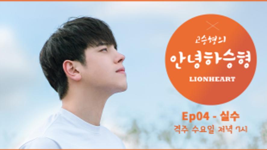 """고승형의 안녕하승형 Ep04 """"실수"""" (게스트 : 방세진)"""