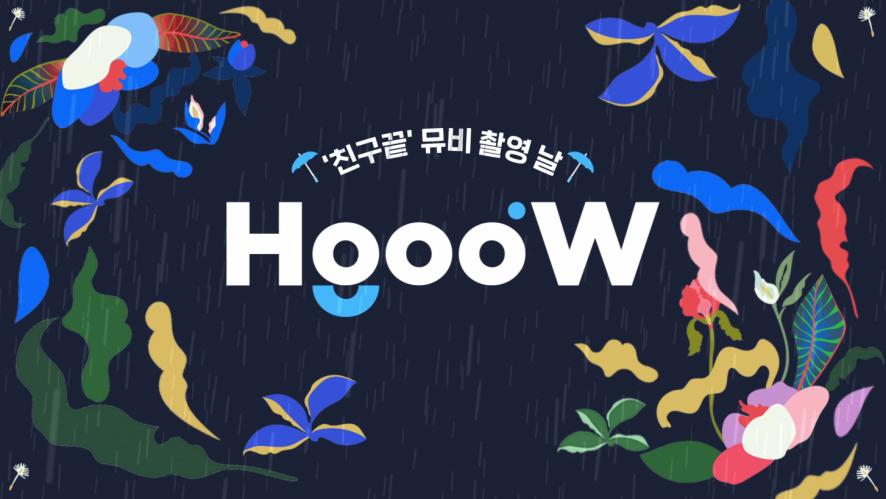 HoooW(호우) '친구는 이제 끝내기로 해' MV Behind