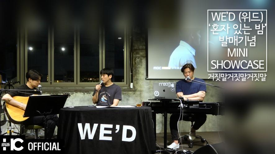 [WE'D] WE'D(위드) - 거짓말거짓말거짓말 (Cover) | [혼자 있는 밤] 발매기념 MINI SHOWCASE