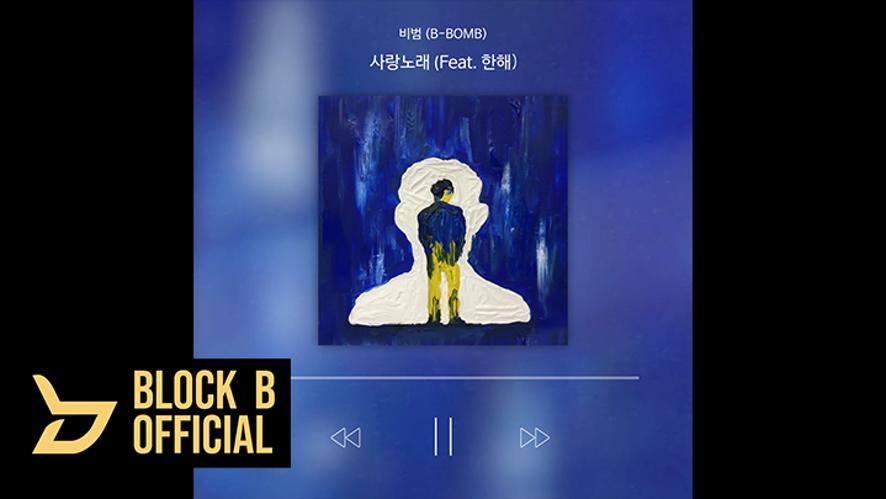 비범 (B-BOMB) - '사랑노래' (Feat. 한해) Preview 2
