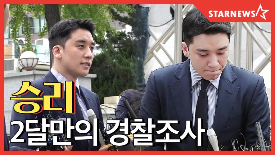 ★승리 (Seungri)  버닝썬 후 2달만 경찰조사 출석현장★