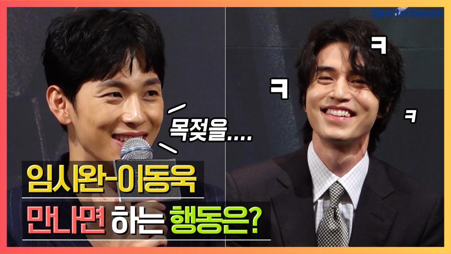 """임시완(Im Si Wan)-이동욱(Lee Dong Wook) """"만날때마다 이 행동을 꼭 한다?"""" (타인은 지옥이다)"""