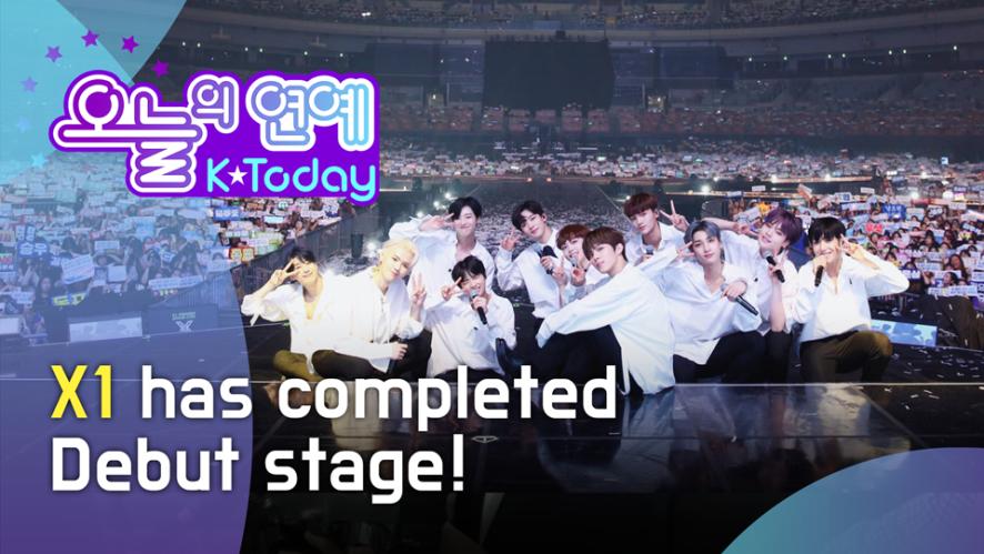 [K today] X1, their debut stage sways 18000 fans ('논란속 데뷔' 엑스원, 1만8000천명 감동시킨 데뷔 무대)