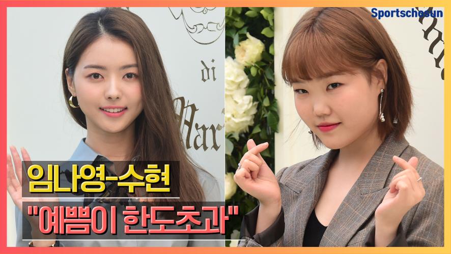 """임나영(LimNaYoung)-수현(SuHyun) """"예쁨이 한도초과"""" (코스메틱 포토월)"""