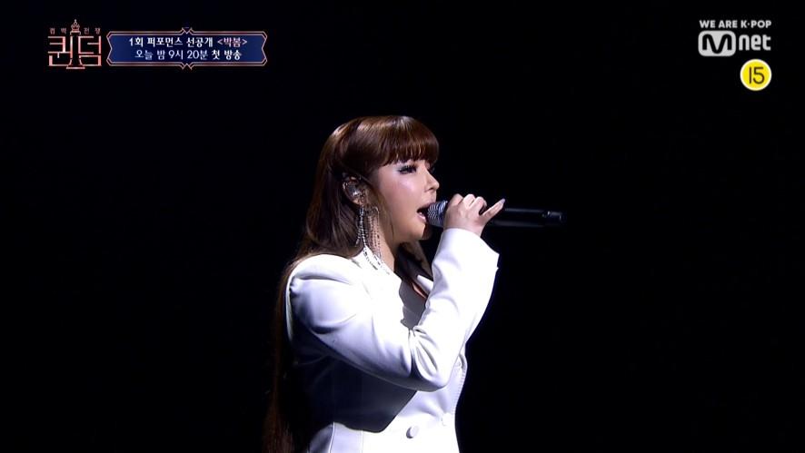 [선공개] You And I - 박봄 @1차 경연ㅣ<퀸덤> 오늘 밤 9시 20분 첫방송