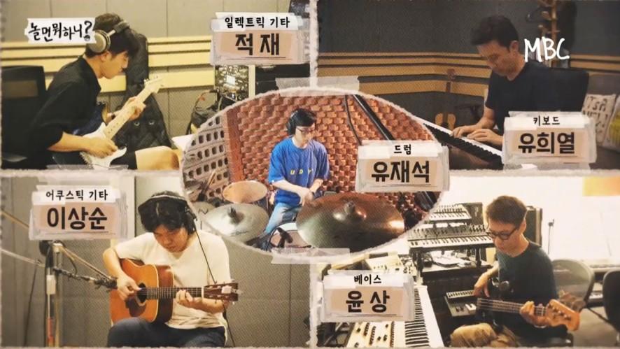 [6회예고] 유플래쉬~ 유재석 드럼으로 시작한 릴레이 뮤직 버라이어티의 서막:)