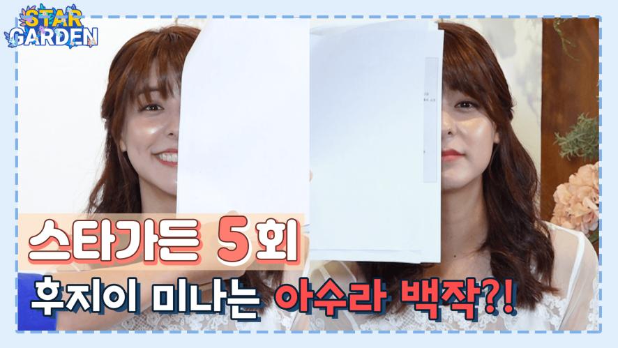 [스타가든2] 후지이 미나의 얼굴에 숨겨진 비밀은?! (STARGARDEN_Fujii Mina)