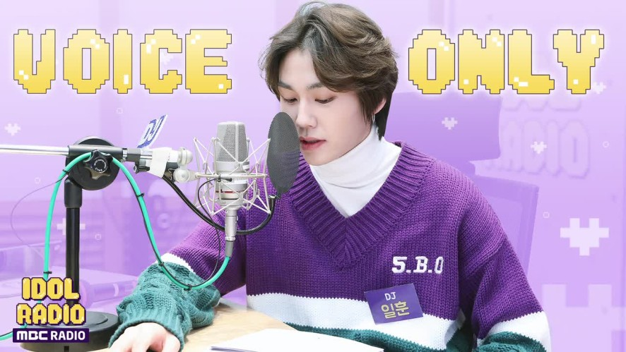 [Full]'IDOL RADIO' ep#333. 아이돌 라디오 핫차트 '아핫!'
