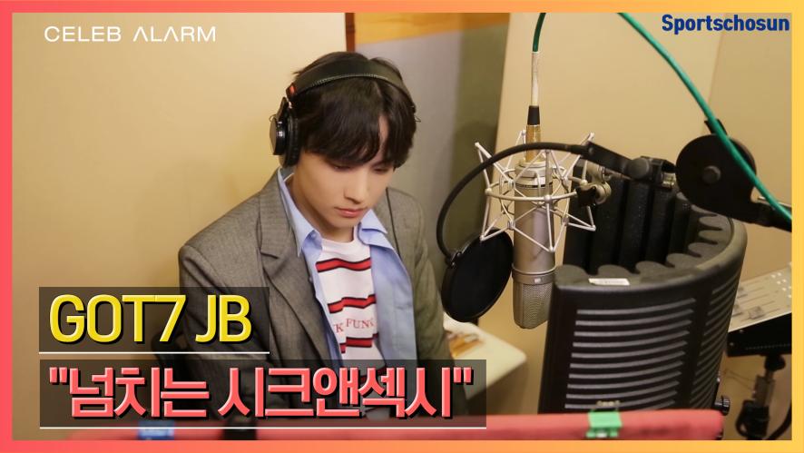 """갓세븐(GOT7) JB,  """"넘치는 시크앤섹시"""" (셀럽알람)"""