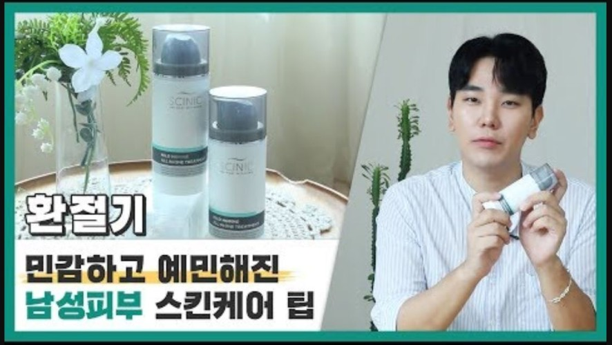 All-in-one skincare products for men! Skincare to soothe your sensitive, irritated skin(with SCINIC)