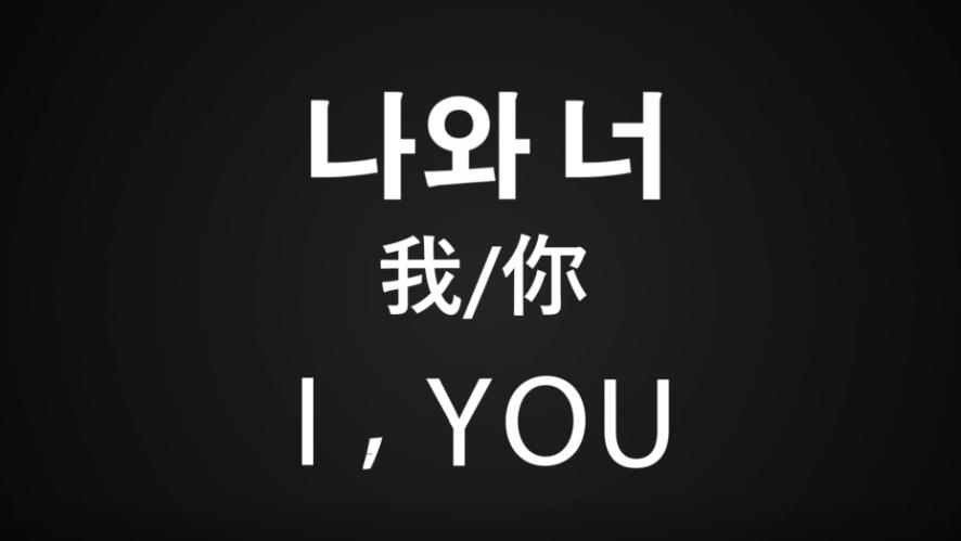 [像韩国人一样说韩语]学习如何用手指向别人