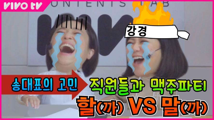 팬츠CEO 송은이의 회식 고민 사연 (feat.뼈때리는 김숙) | 송은이 김숙의 비밀보장