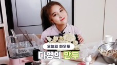 [V PICK! HOW TO in V] 다영의 만두🥟 (HOW TO COOK DAYOUNG's dumplings)