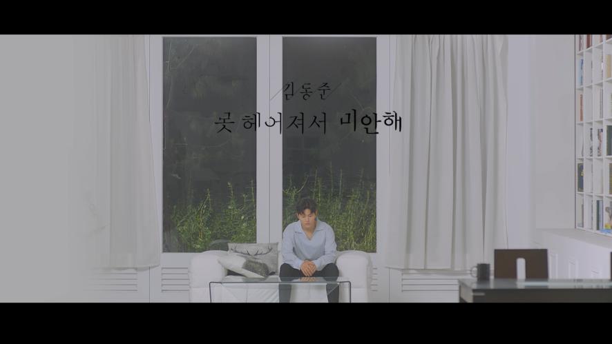 [김동준] '못 헤어져서 미안해(Sorry I can't)' Lyrics Video