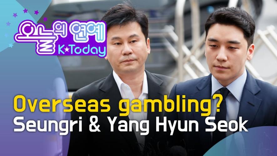 [K today] Overseas gambling? Seungri & Yang Hyun Seok (해외 원정 도박? YG 사제지간의 씁쓸한 공통점)