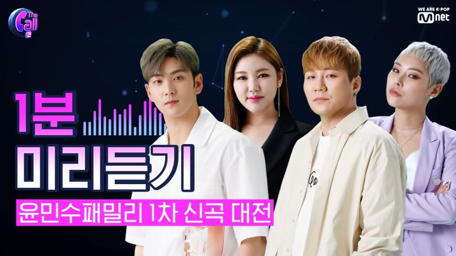 [더콜2/선공개] '전매특허 애절 보이스' 윤민수패밀리 <님아> @1차 신곡 미리듣기