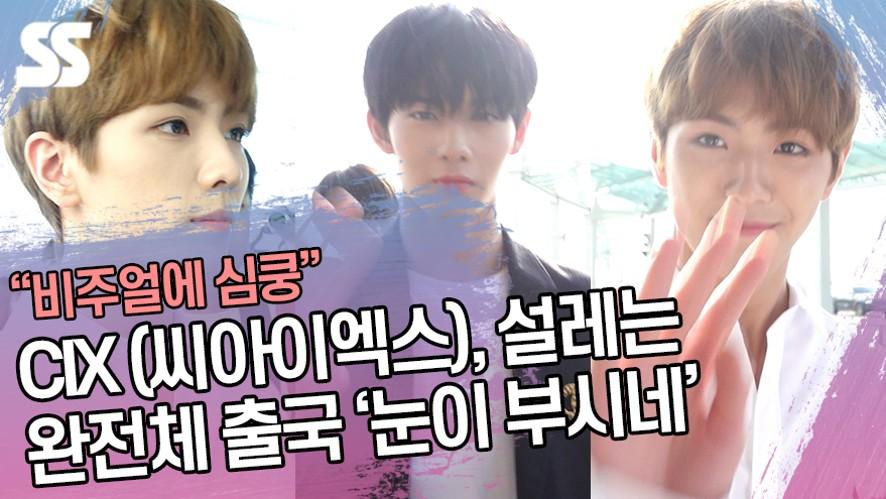 CIX (씨아이엑스), 설레는 완전체 출국 눈이 부시네' (인천공항)