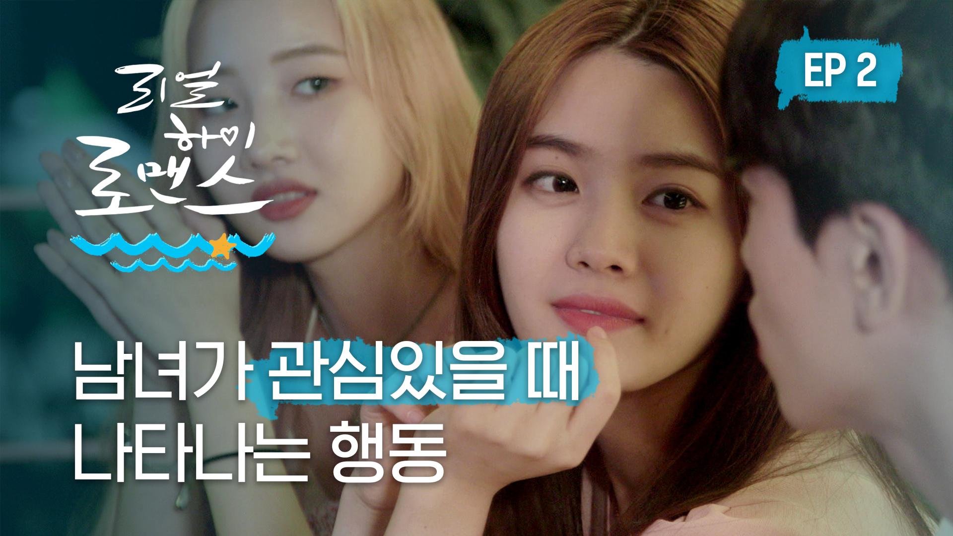 남녀가 술자리에서 관심을 표현하는 법 (feat. 술게임)ㅣ[리얼하이로맨스S2] EP2