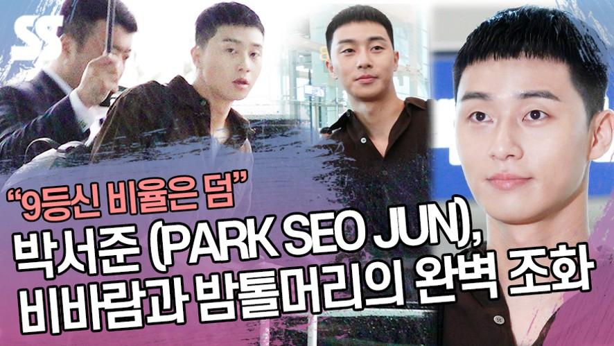 박서준 (PARK SEO JUN), 비바람과 밤톨머리의 완벽 조화 (인천공항)